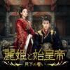 【中国ドラマ】麗姫(れいき)と始皇帝キャストや相関図★あらすじをご紹介